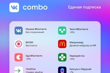 ВКонтакте представляет VK Combo