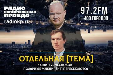 Олег Кашин: Намек Собянина на безответственных граждан - предвестник ближайшего карантина