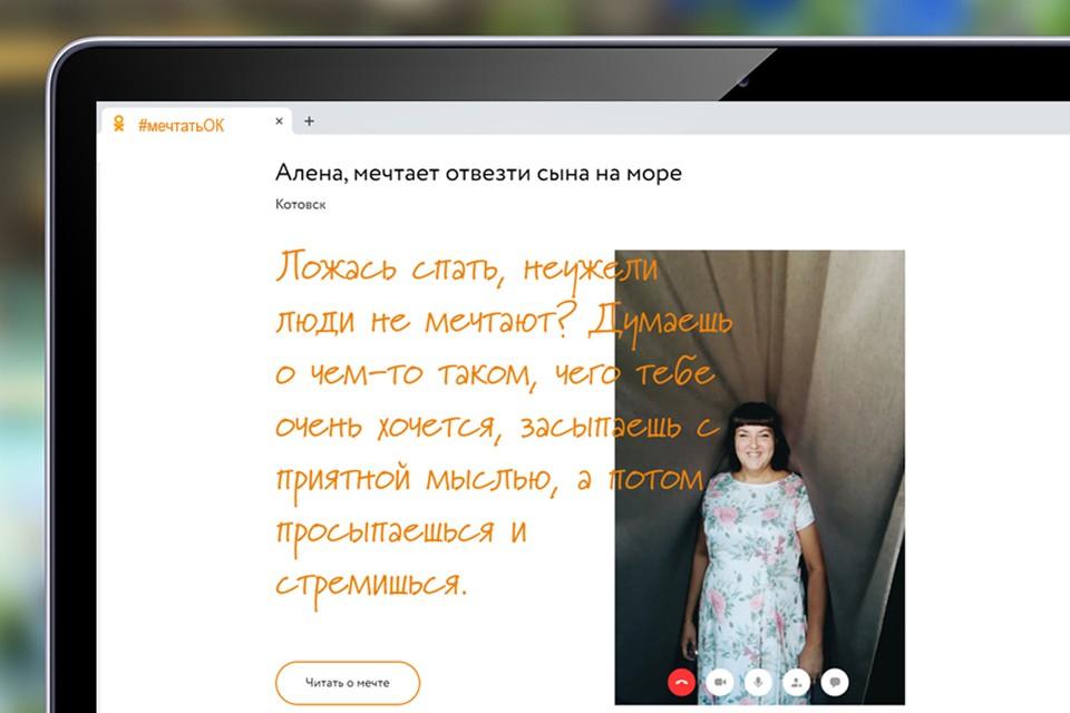#МечтатьОК — это проект о людях со всей России и их желаниях
