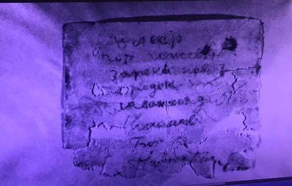 Такую записку нашли в медальоне бойца. Фото: пресс-служба Ижевска