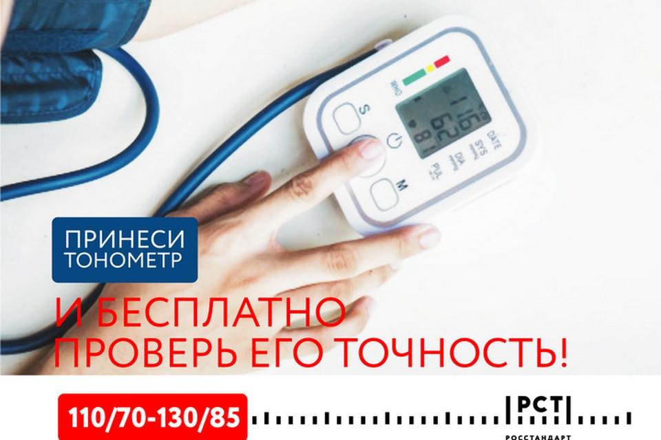 В Хабаровске у пенсионеров бесплатно проверят тонометры. Фото: ФБУ «Хабаровский ЦСМ»