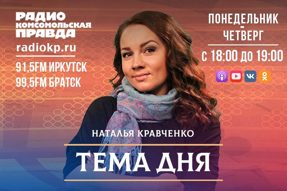 """Тема Дня - На радио """"Комсомольская правда"""""""