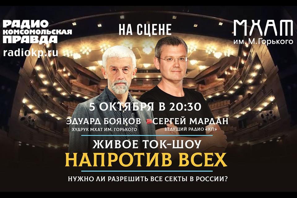 """Один раз в месяц участники труппы театра, ведущие Радио """"КП"""" и известные эксперты будут вместе дискутировать на громкие темы"""