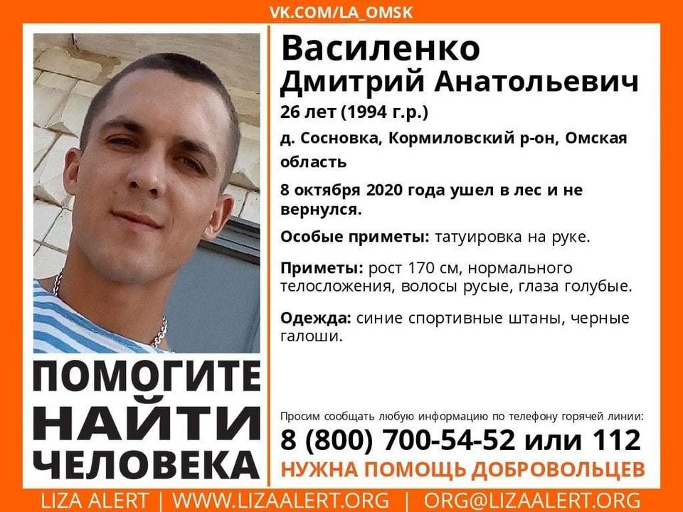 Молодой человек ушел в лес и не вернулся. Фото:vk.com/la_omsk