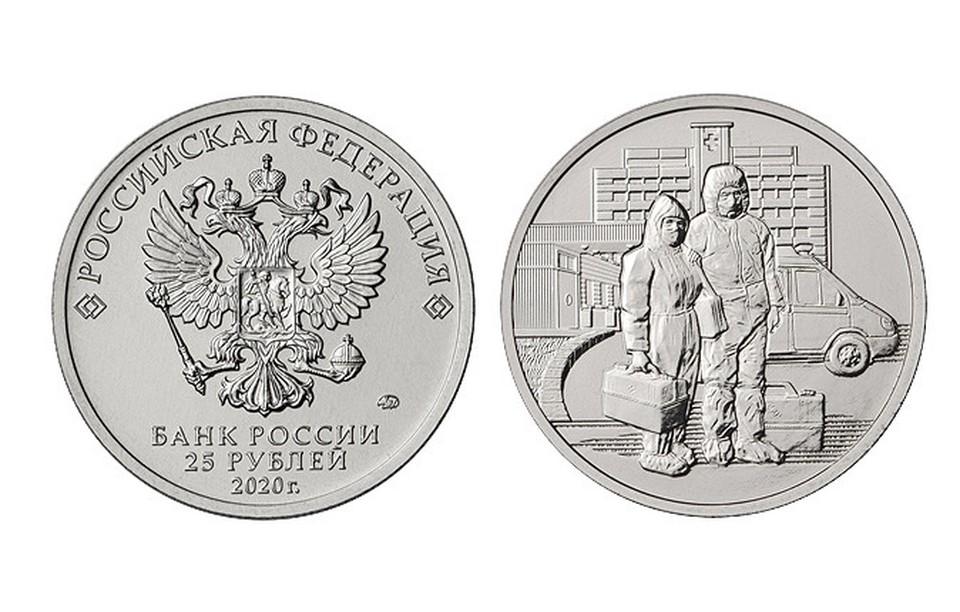 ЦБ выпустил новые 25 рублей. Фото: Пресс-служба Банка России