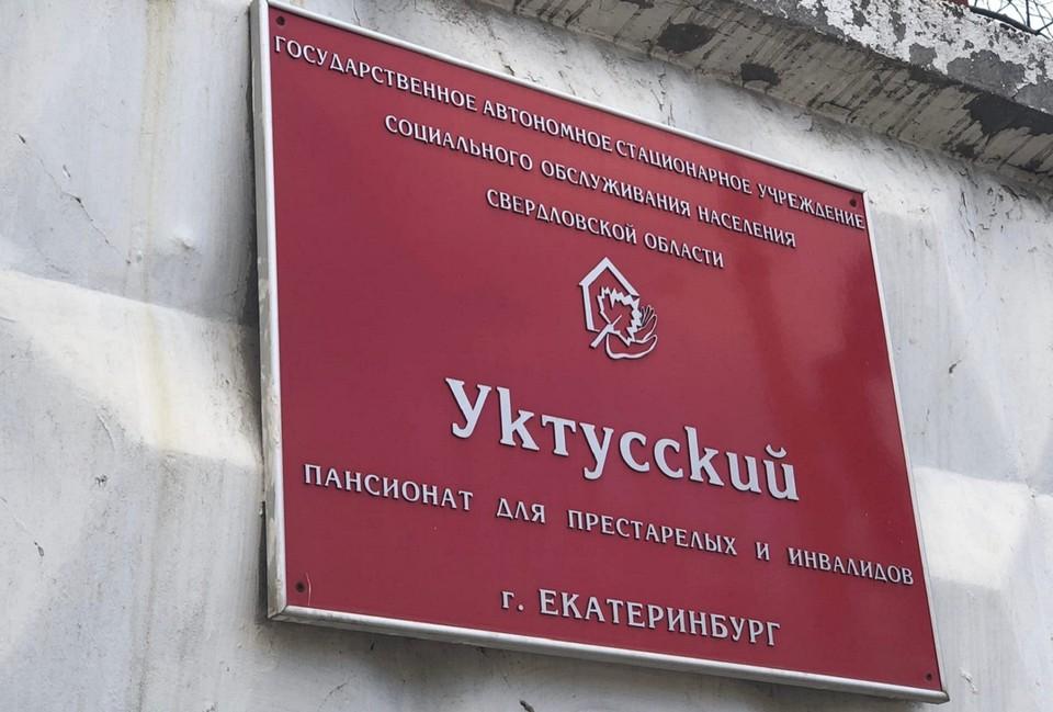 К проверке уже подключились уполномоченный по правам человека, Минздрав Свердловской области, правоохранительные органы
