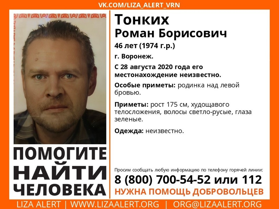 Романа Тонких ищут уже почти два месяца.
