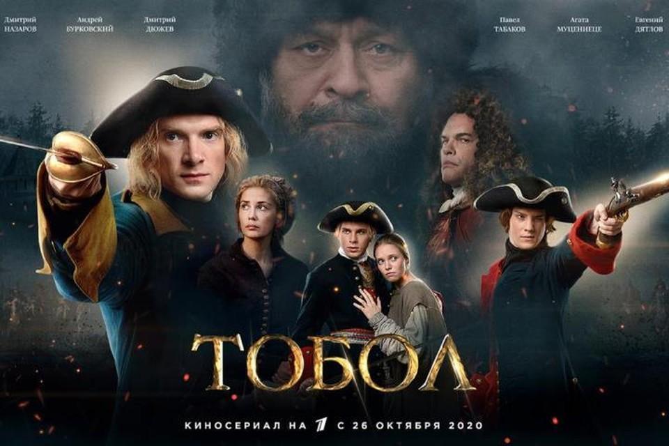 С 26 октября, ежедневно по будням в 21:30, на Первом канале покажут историю об одной из первых сибирских губерний и его жителях. Фото предоставлено Kp.ru