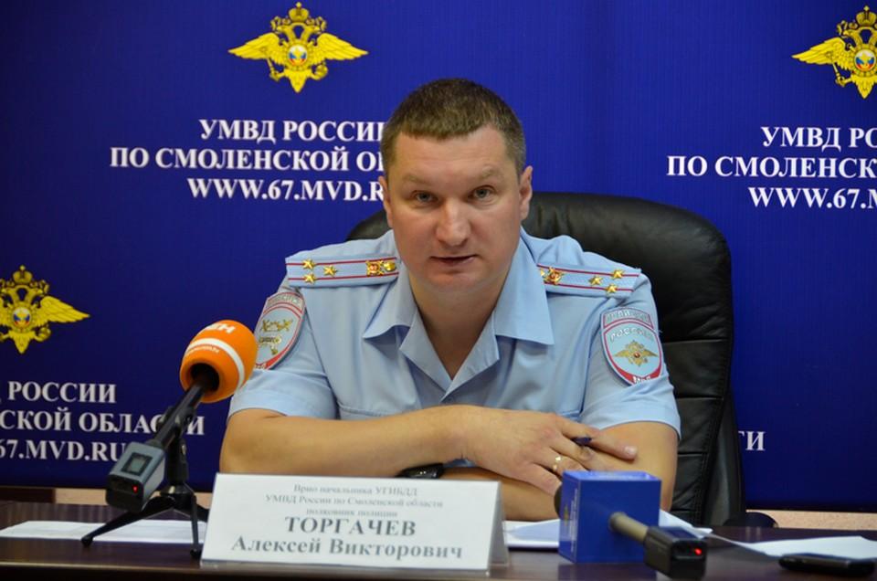 В Смоленске Алексей Торгачев официально стал главой УГИБДД
