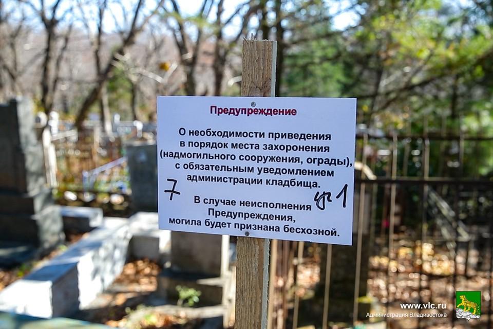 """На могилах """"Морского"""" кладбища, где нет никаких данных о том, кто захоронен появились информационные таблички"""