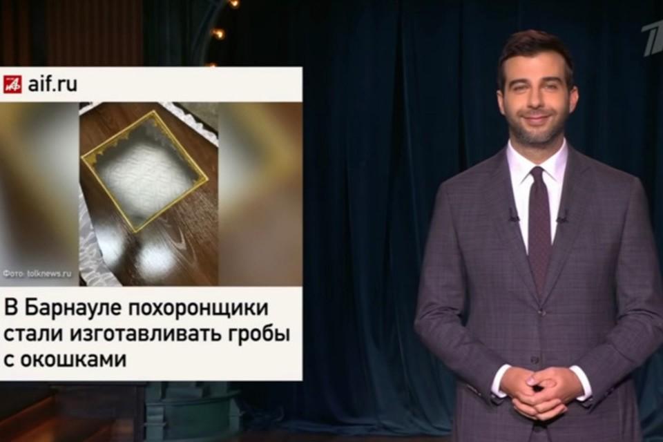 """Выпуск """"Вечернего Урганта"""""""