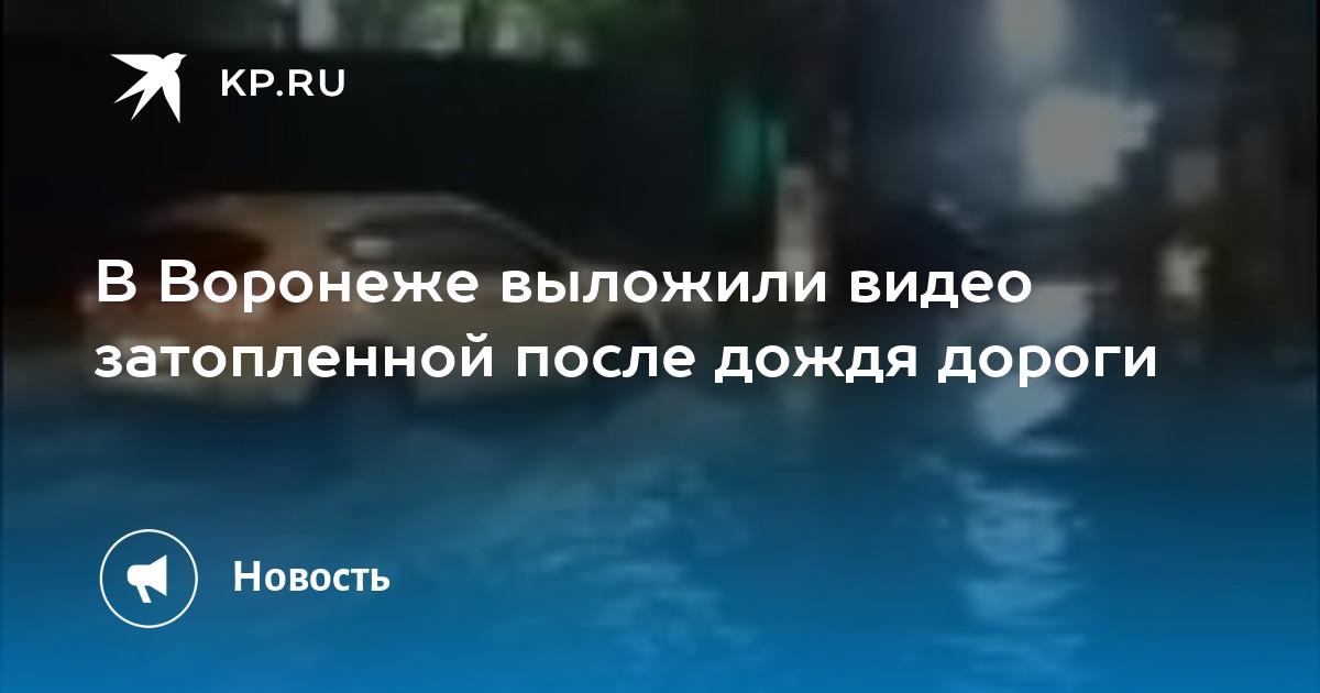 В Воронеже выложили видео затопленной после дождя дороги