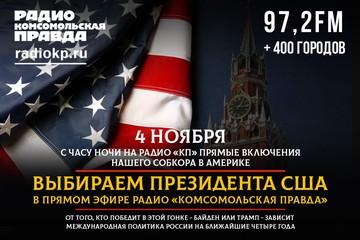 Александр Домрин: Для России нет никаких позитивных моментов в случае победы Байдена