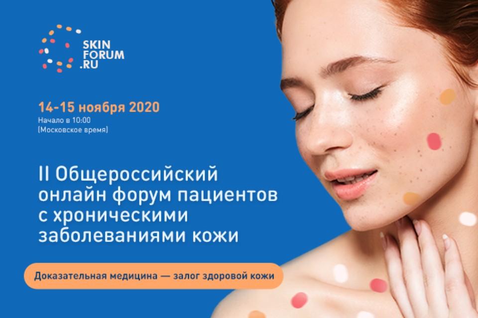 Петербуржцев приглашают на вебинар, посвященный хроническим заболеваниям кожи.