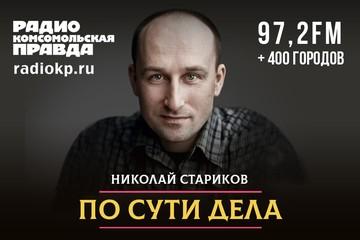 Николай Стариков: США растратили доверие, которое было к ним со стороны всего мира
