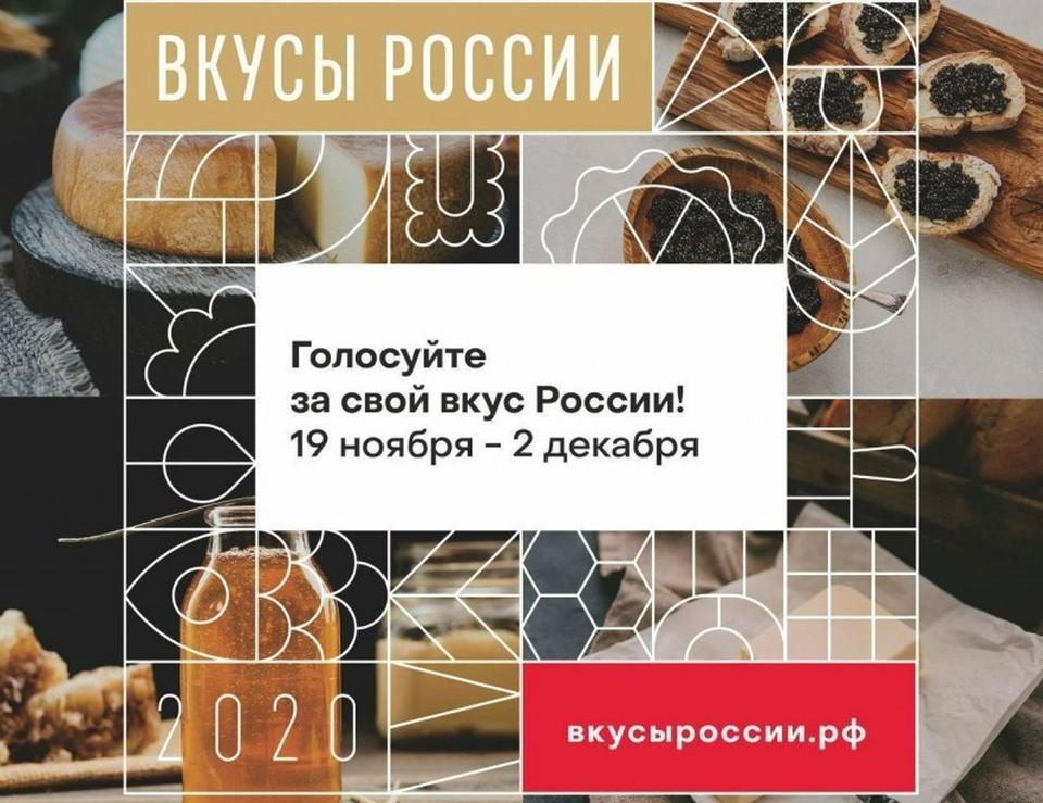 Пять смоленских фирм участвуют в национальном конкурсе «Вкусы России»