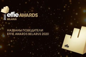 Названы победители Effie Awards Belarus 2020