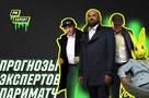 Виталий Кутузов, Сергей Гуренко и Алексей Калюжный стали экспертами Parimatch — букмекерская компания запустила проект прогнозов