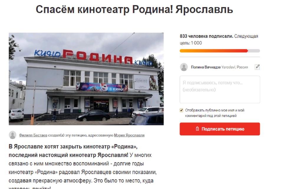 """25 ноября - последний день работы """"Родины"""". Скриншот с сайта chfnge.org"""