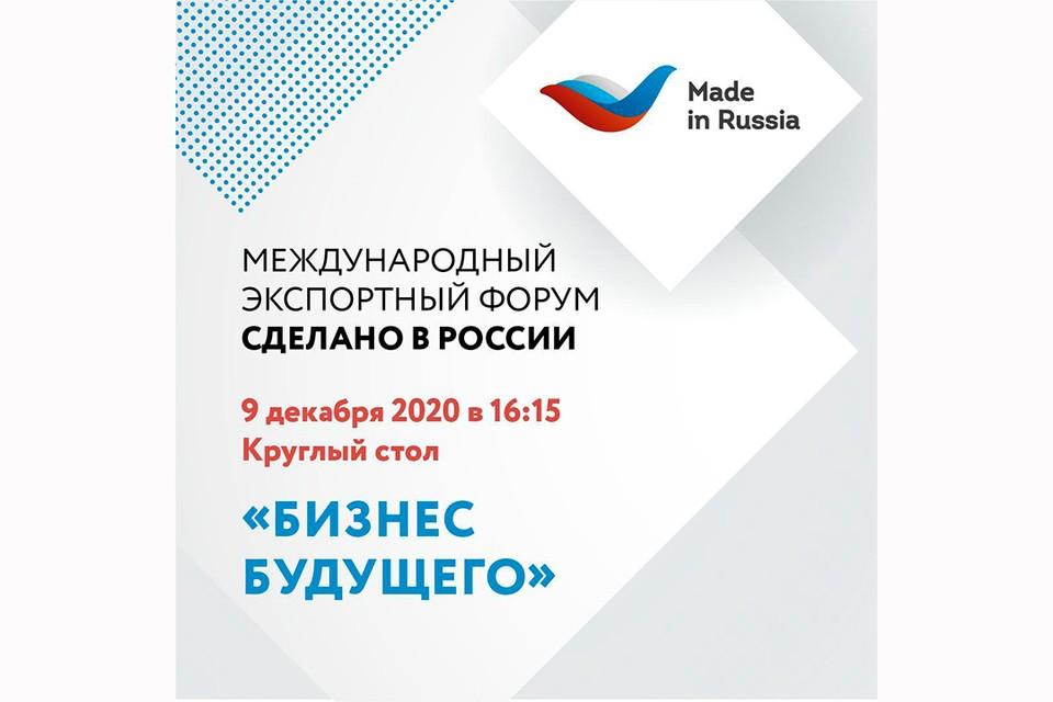 Бизнес будущего обсудят  на форуме «Сделано в России»