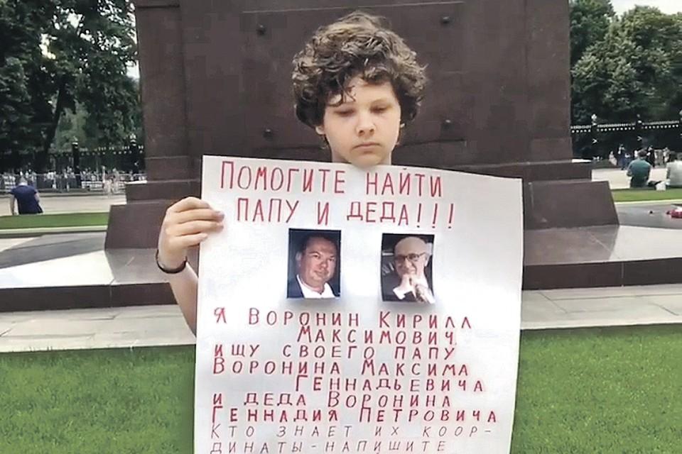 Кирилл вышел на улицы Москвы с плакатом, на котором было написано: он ищет отца и дедушку. Фото: kirillvoronin30/Instagram