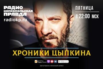 Александр Цыпкин: Частная жизнь для всех закончилась. Мы все находимся под колпаком и непонятно чей он
