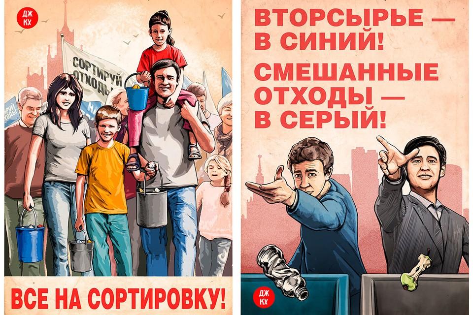 Советские плакаты зовут москвичей разделять мусор Фото: предоставлено пресс-службой Департамента ЖКХ Москвы