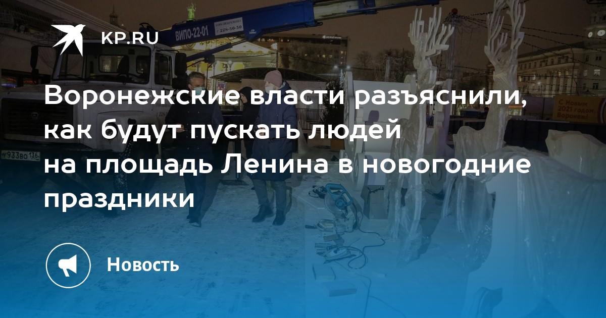 Воронежские власти разъяснили, как будут пускать людей на площадь Ленина в новогодние праздники