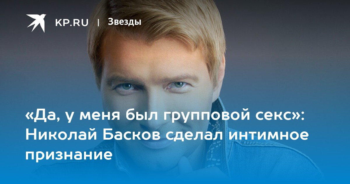 Николай Басков сделал интимный признание