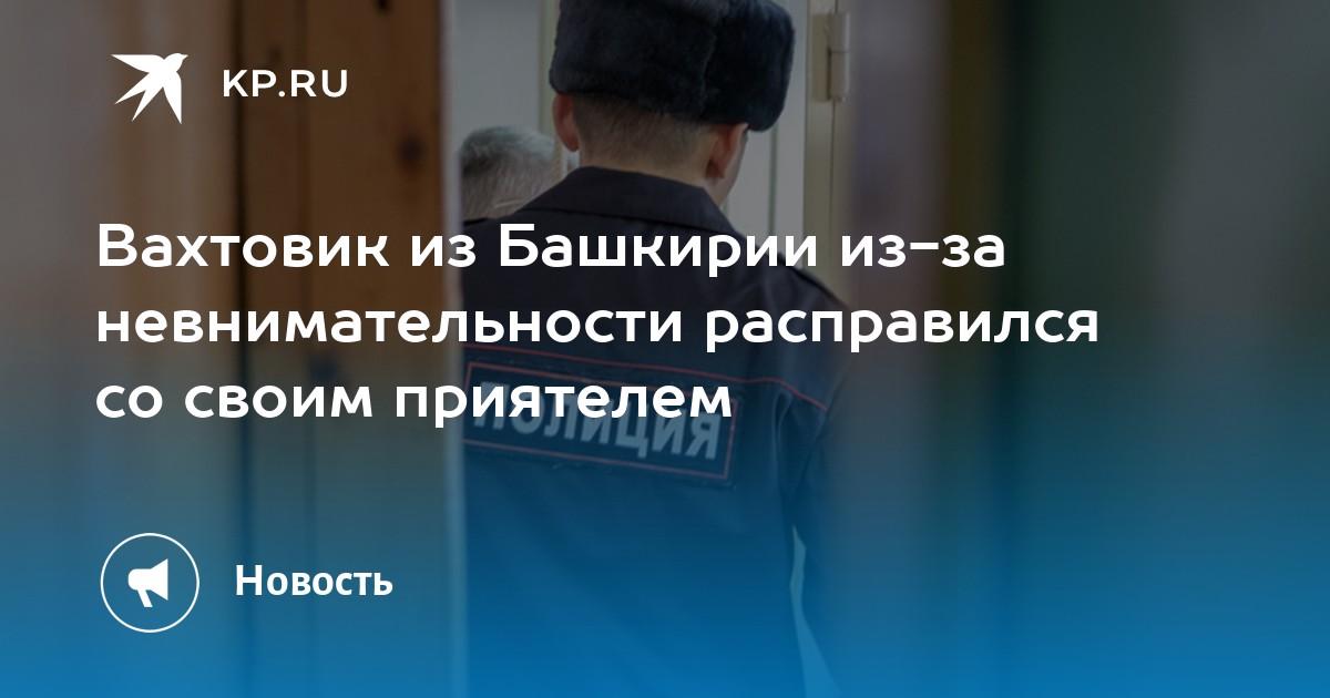 Вахтовик из Башкирии по невнимательности расправился со своим приятелем
