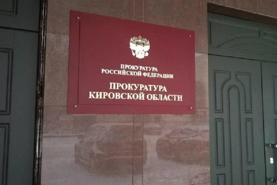 Прокуратура нашла ряд нарушений после проверок по жалобам от мерзнущих жителей поселка. Фото: прокуратура Кировской области