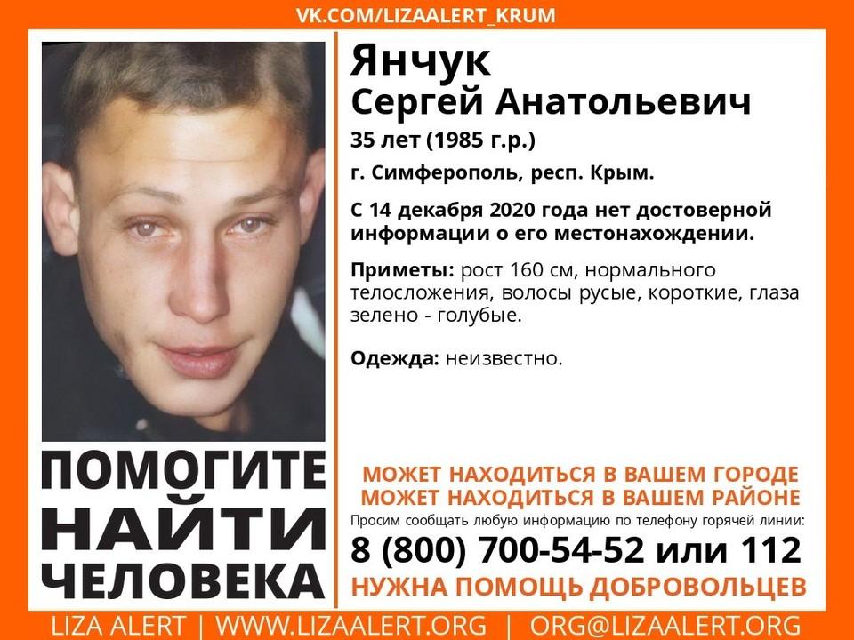 Мужчина пропал в середине декабря. Фото:«ЛизаАлерт» Крым/VK