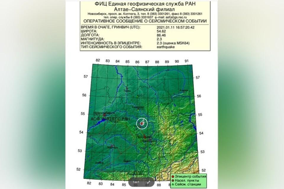 Два землетрясения произошли в Кузбассе за ночь. ФОТО: Алтае-Саянский филиал Федерального Исследовательского Центра Единой Геофизической Службы РАН,