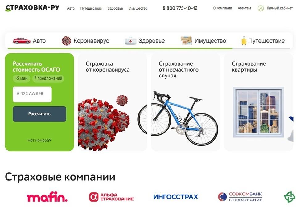Все продукты Strahovka.ru продает по цене страховых компаний.