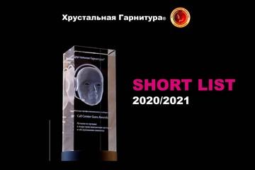 Колл-центр Фонда Росконгресс стал финалистом премии «Хрустальная гарнитура»