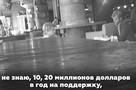 «10-20 млн долларов в год»: в сеть попало видео, на котором соратник Навального просит денег у британского дипломата