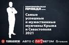 «Комсомолка» открывает голосование к фотоконкурсу «Самые мужественные и успешные мужчины Крыма 2021»