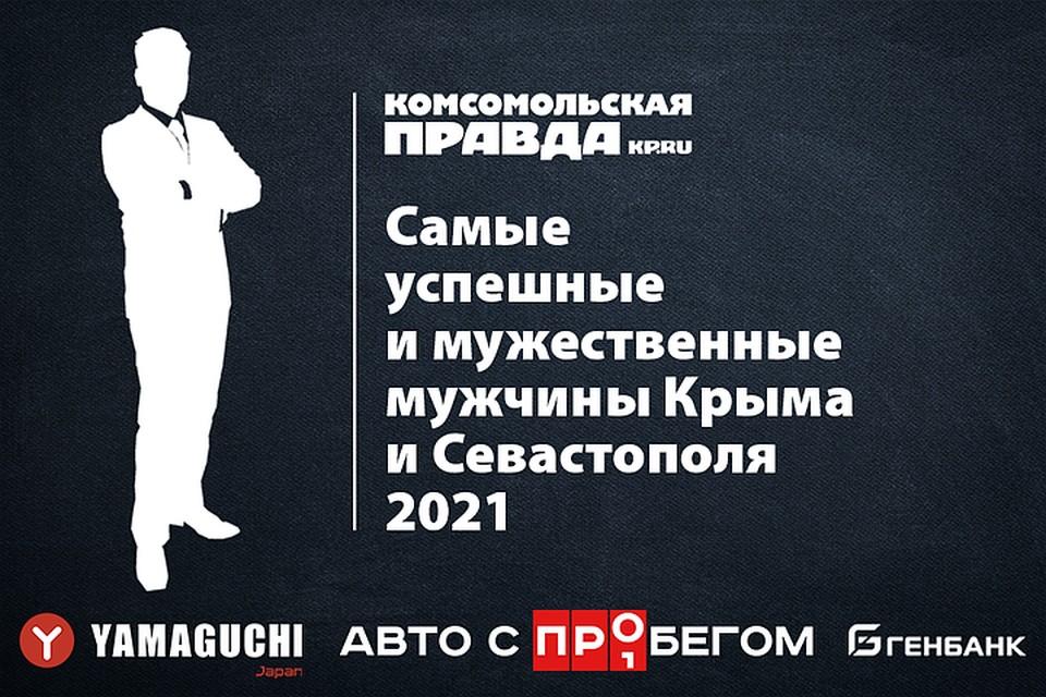 Голосование на претендентов в каждой номинации на сайте «Комсомолки» закончится 20 февраля.