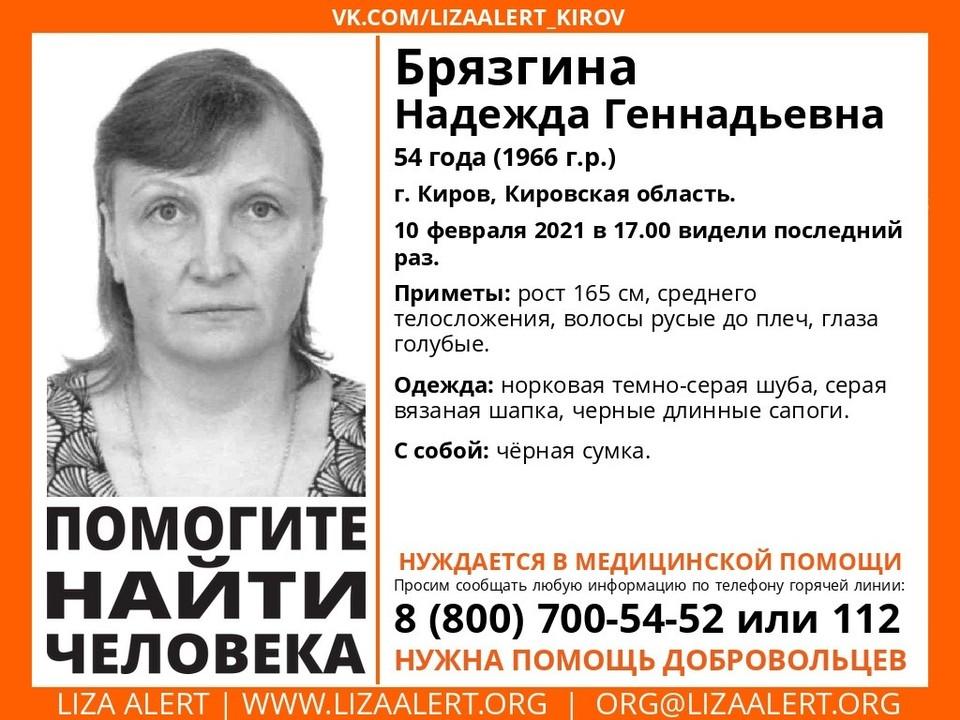 В последний раз женщину видели вечером 10 февраля. Фото: vk.com/lizaalert_kirov