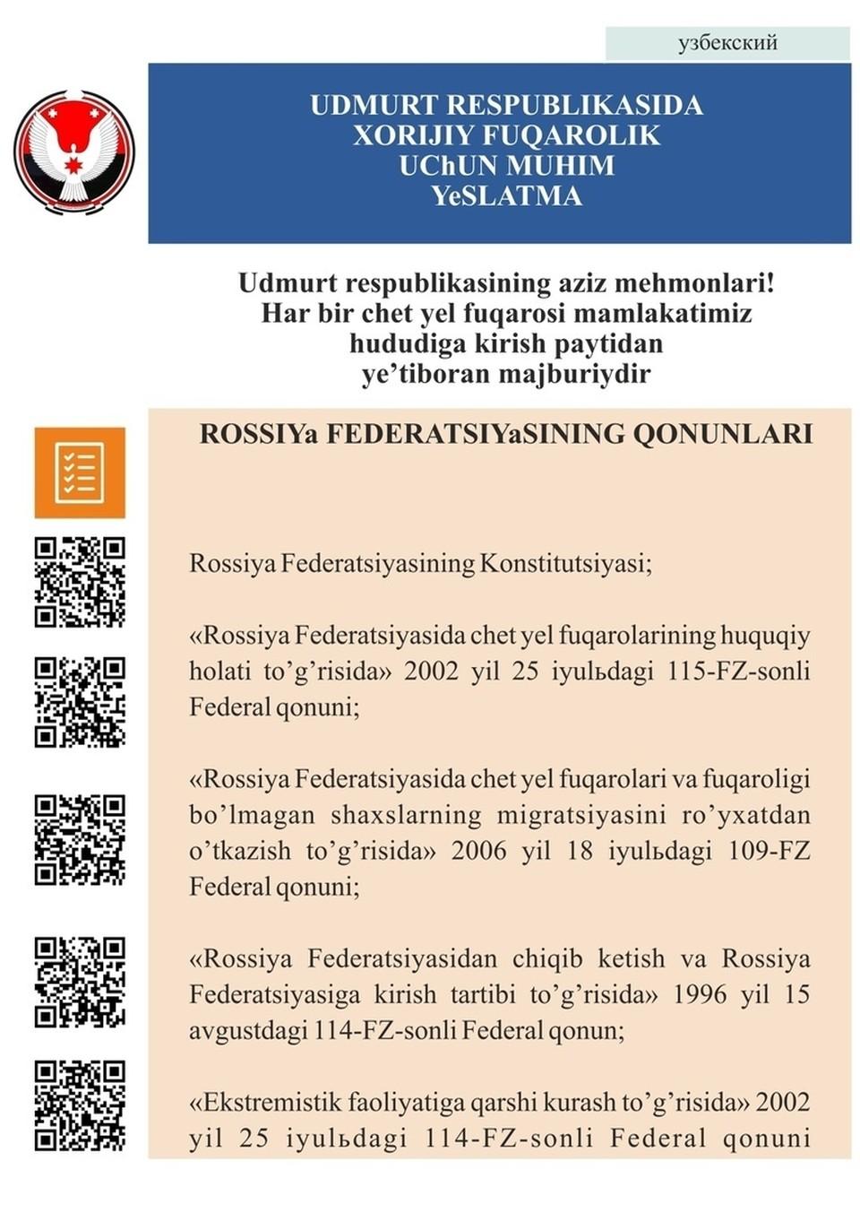 Памятка на узбекском языке Фото: пресс-служба Дома дружбы народов