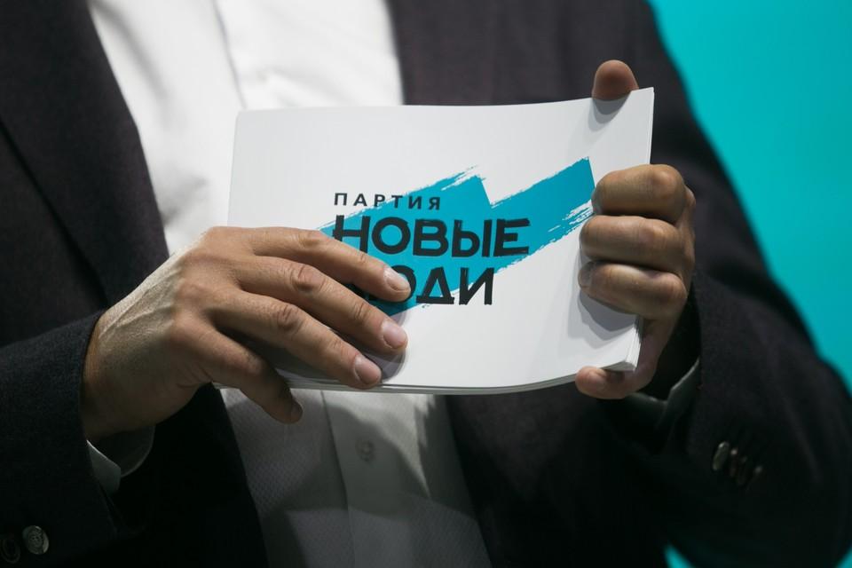 """Фото: пресс-служба партии """"Новые люди"""""""