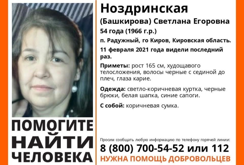 Жительница Кирова пропала 11 февраля 2021 года. Фото: vk.com/lizaalert_kirov