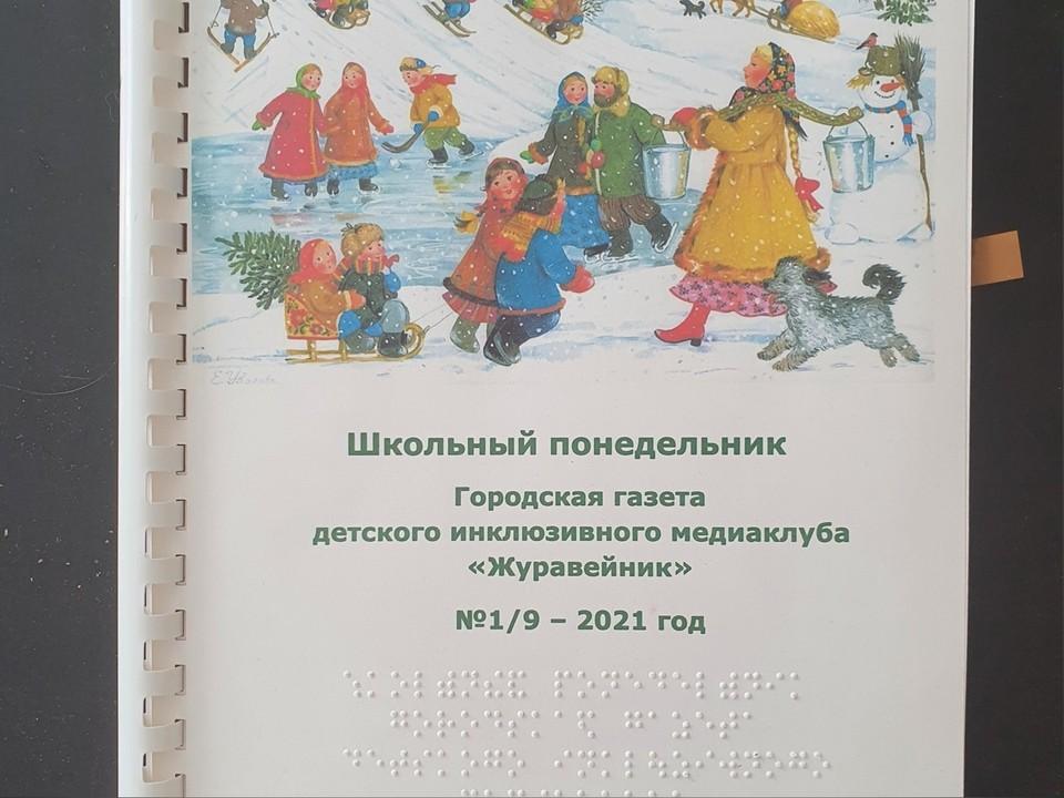 Все тексты напечатаны шрифтом Брайля Фото: Мария Шилова