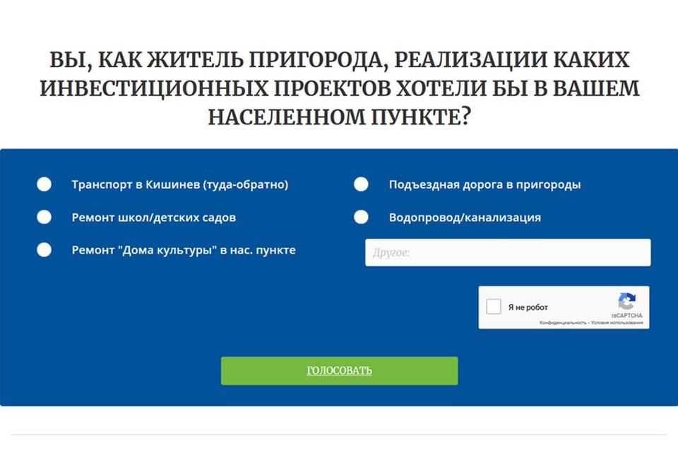 На новом сайте suburbii.chisinau.md, запущенном мэрией Кишинева, голосование идет полным ходом.