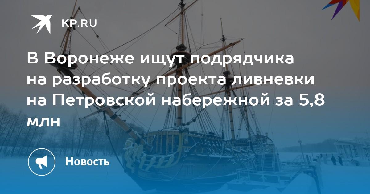 В Воронеже ищут подрядчика на разработку проекта ливневки на Петровской набережной за 5,8 млн