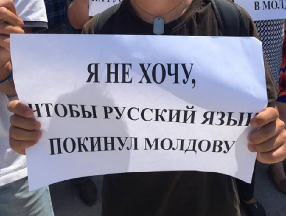 В Молдове будет разработан новый законопроект о функционировании языков. Фото: EADaily