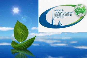 Вопросы экологии планеты и устойчивого развития обсудят в Санкт-Петербурге