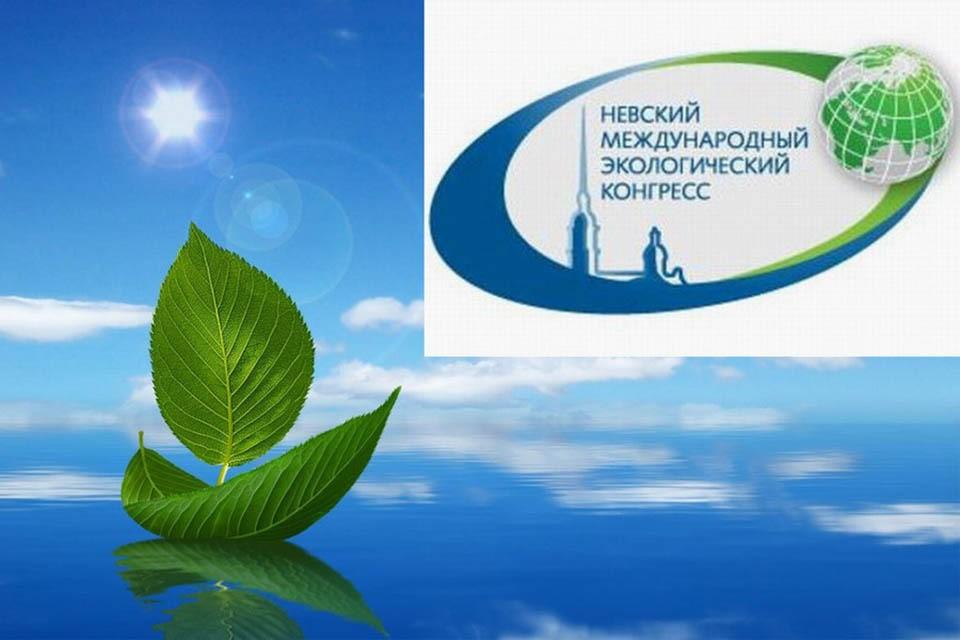 IX Невский международный экологический конгресс состоится 27–28 мая