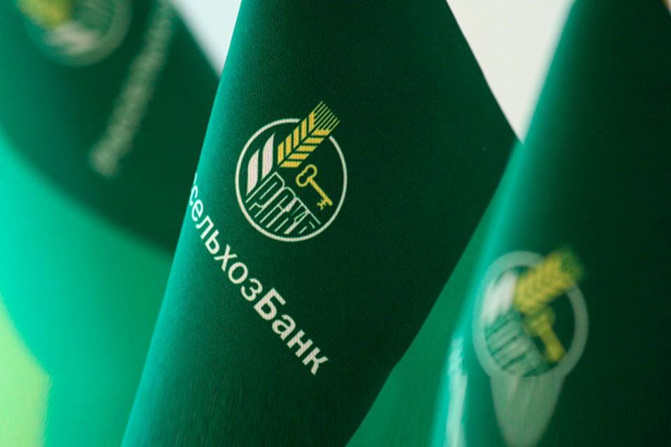 Фото: пресс-служба АО «Россельхозбанк».