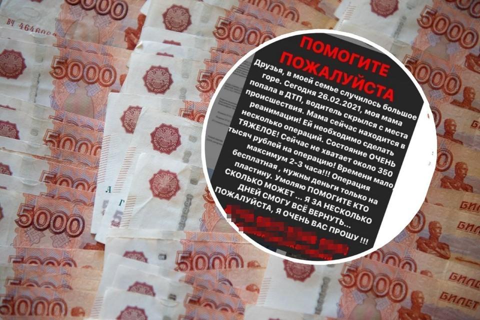 Мужчина перевел крупную сумму денег мошенникам. Фото: Ксения ТИМОФЕЕВА/скриншот